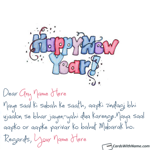 Best New Year Greetings Messages In Hindi With Name
