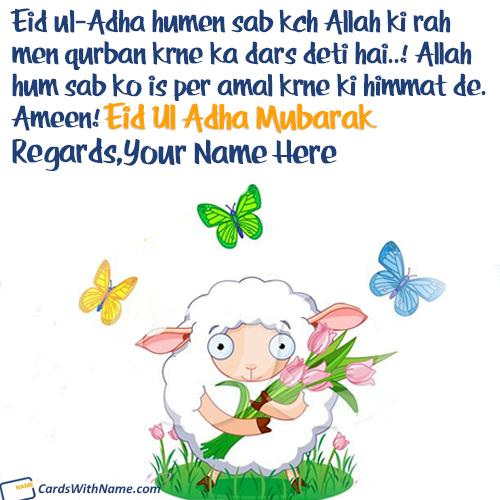 Eid Ul Adha Mubarak Messages In Urdu With Name